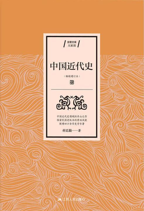 中国近代史(中国近代史的开山之作)