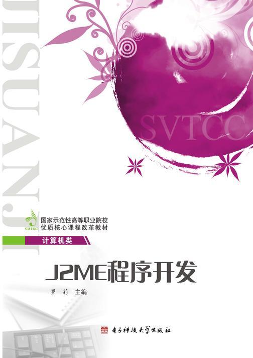 J2ME程序开发(仅适用PC阅读)