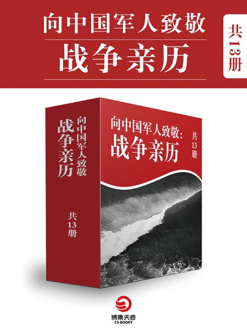 百年中国战争亲历纪(共13册)
