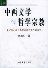 中西文学与哲学宗教:兼评刘小枫以基督教对中国人的归化(仅适用PC阅读)