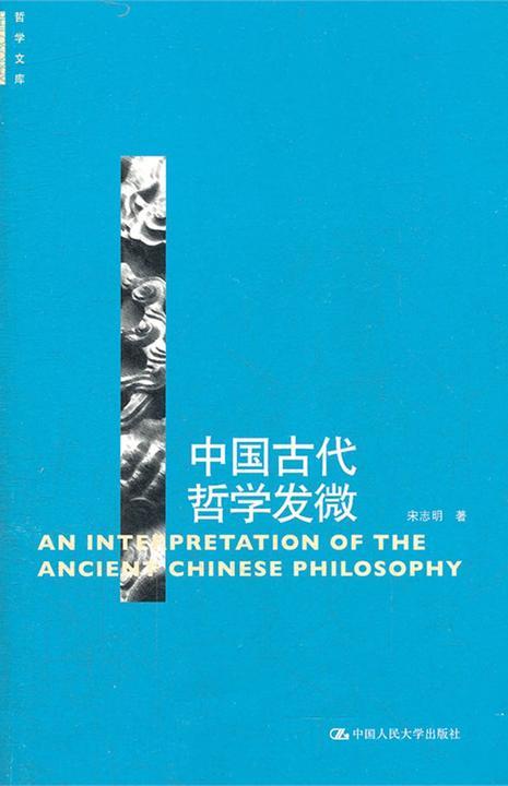 中国古代哲学发微