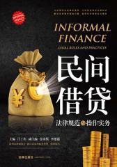 民间借贷法律规范与操作实务
