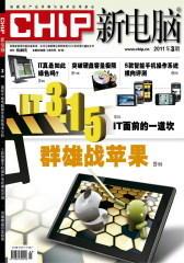 新电脑 月刊 2011年03期(仅适用PC阅读)