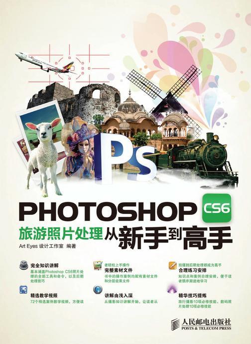 PhotoshopCS6旅游照片处理从新手到高手