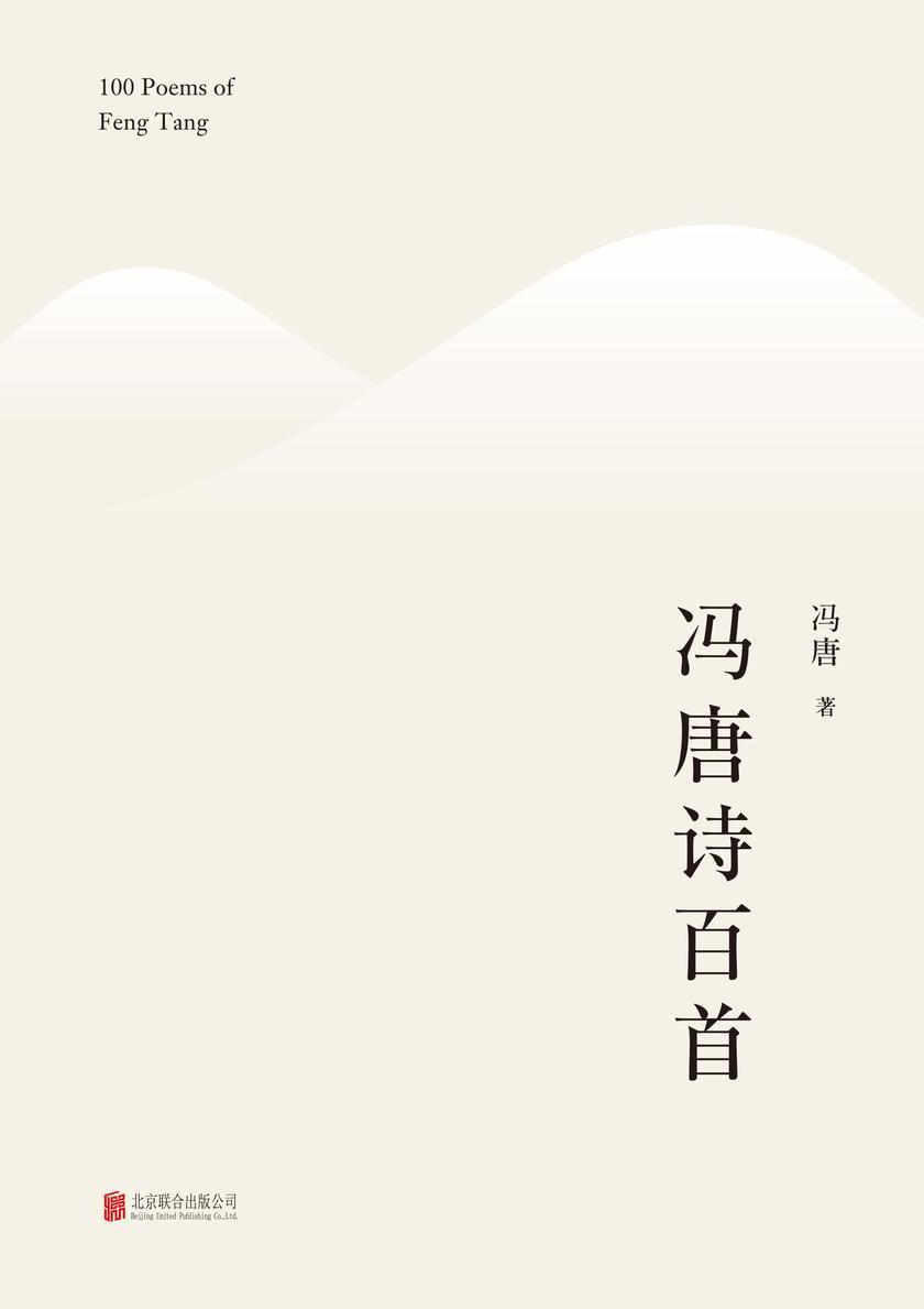 冯唐诗百首