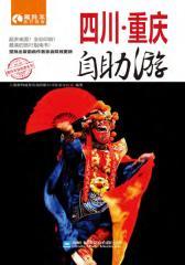 四川·重庆自助游(2012-2013版)(仅适用PC阅读)