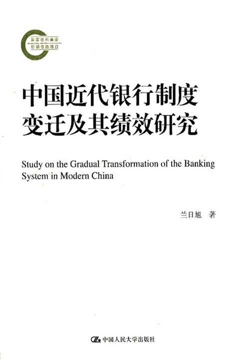 中国近代银行制度变迁及其绩效研究