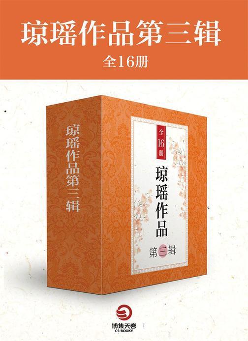 琼瑶作品第三辑(全16册)