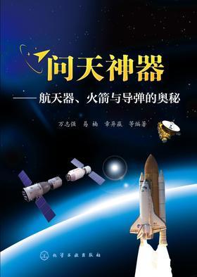 问天神器——航天器、火箭与导弹的奥秘