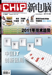 新电脑 月刊 2011年01期(仅适用PC阅读)