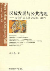 区域发展与公共治理:未完的读书笔记(2006-2007)(仅适用PC阅读)