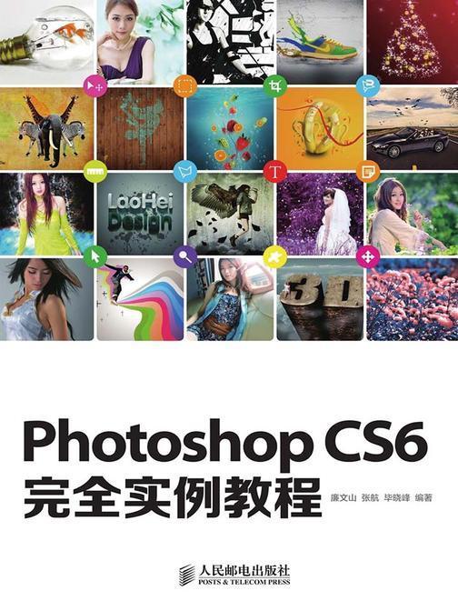 PhotoshopCS6完全实例教程