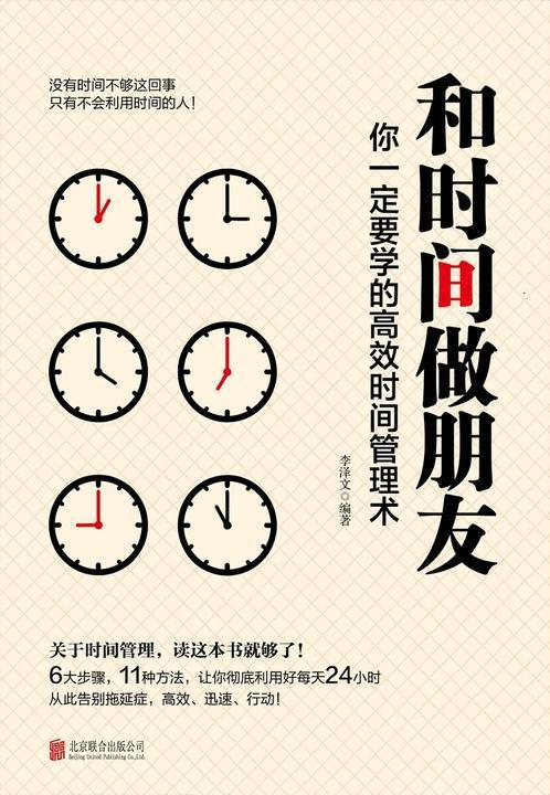 和时间做朋友:你一定要学的高效时间管理术