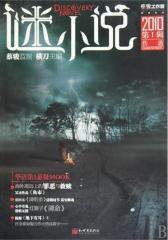 谜小说·伤逝(试读本)