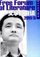 文学自由谈 双月刊 2011年05期(仅适用PC阅读)