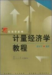 计量经济学教程(仅适用PC阅读)