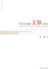 当代中国画文脉研究,张捷卷(仅适用PC阅读)