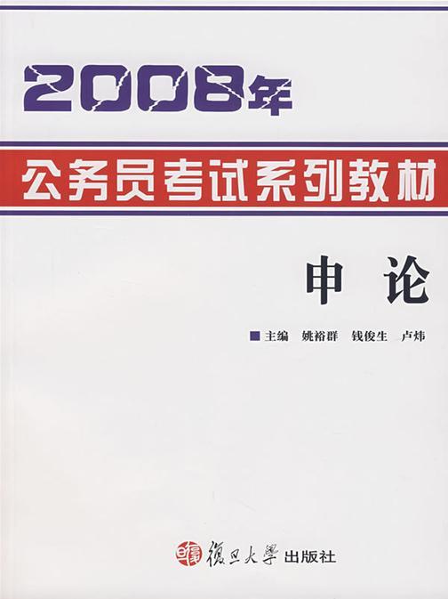 2008年公务员考试系列教材:申论