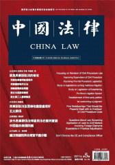 中国法律 双月刊 2011年05期(仅适用PC阅读)