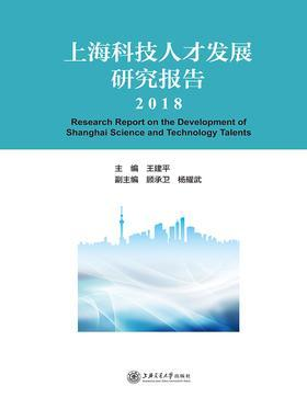 上海科技人才发展研究报告2018