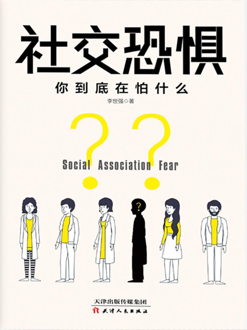 社交恐惧:你到底在怕什么