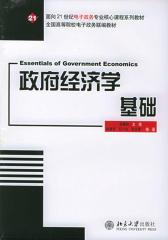 政府经济学基础(仅适用PC阅读)