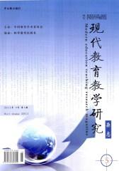 现代教育教学研究 双月刊 2011年05期(仅适用PC阅读)