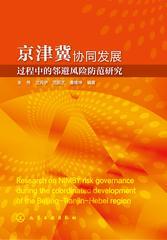 京津冀协同发展过程中的邻避风险防范研究