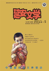 延安文学 双月刊 2011年05期(仅适用PC阅读)