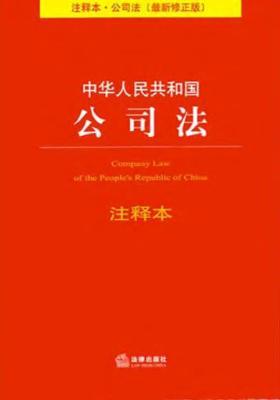 中华人民共和国公司法注释本(最新修正版)
