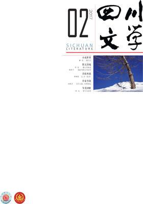 四川文学(二零一七年第2期)