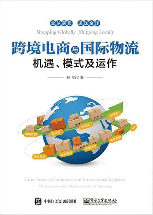 跨境电商与国际物流——机遇、模式及运作