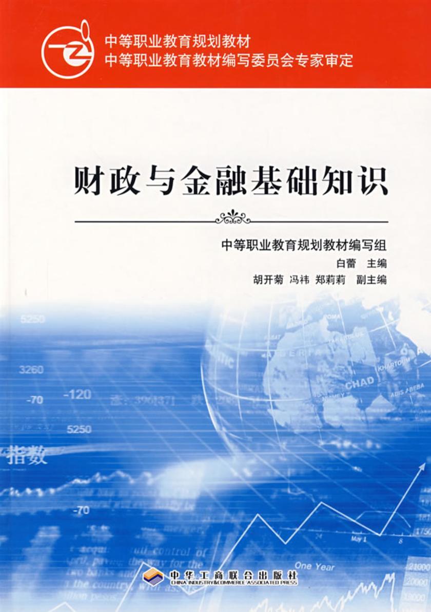 财政与金融基础知识