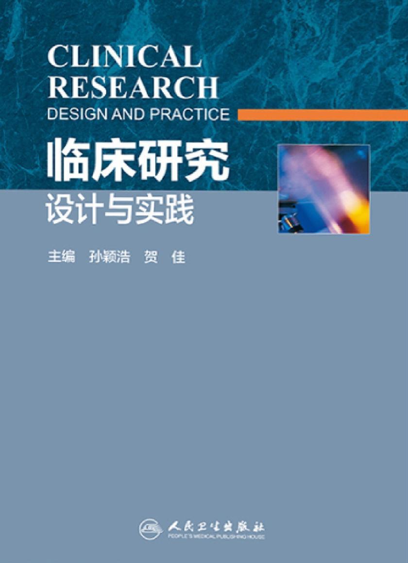 临床研究设计与实践