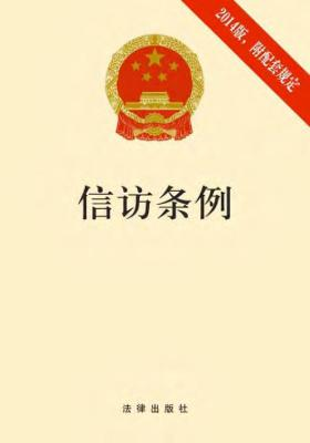 信访条例(2014版 附配套规定)