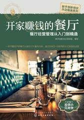 开家赚钱的餐厅——餐厅经营管理从入门到精通