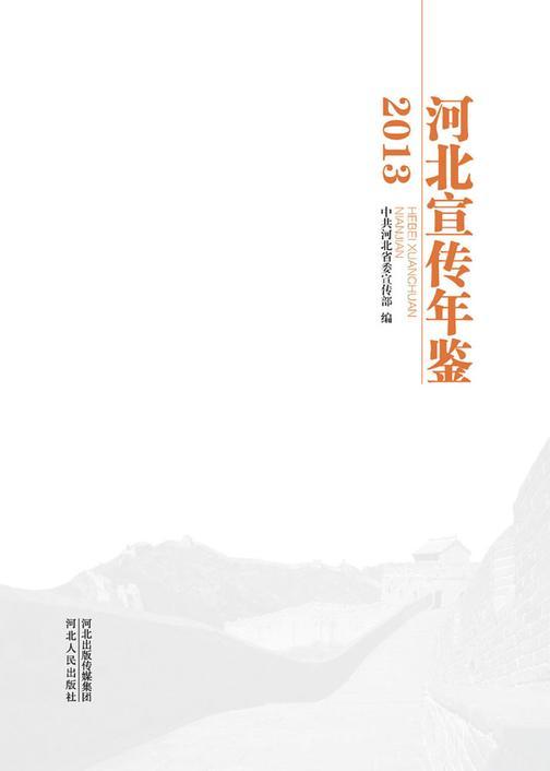 河北宣传年鉴·2013