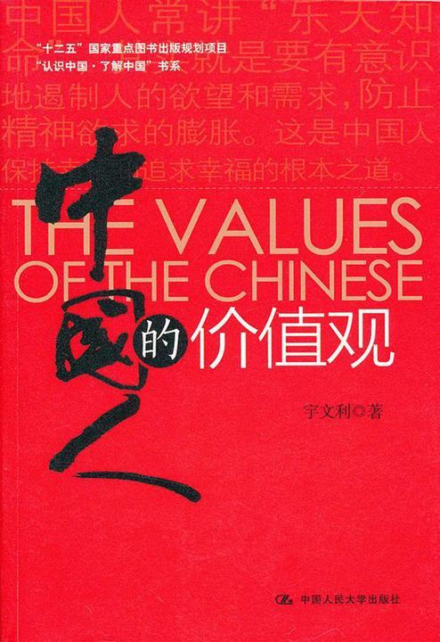 中国人的价值观