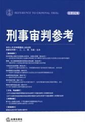 刑事审判参考(总第92集)