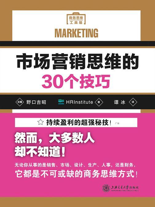 市场营销思维的30个技巧