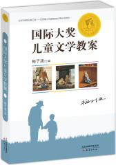 国际大奖儿童文学教案(试读本)