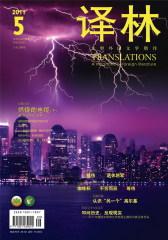 译林 双月刊 2011年05期(仅适用PC阅读)