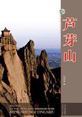 山西旅游风景名胜丛书(升级版)芦芽山(仅适用PC阅读)