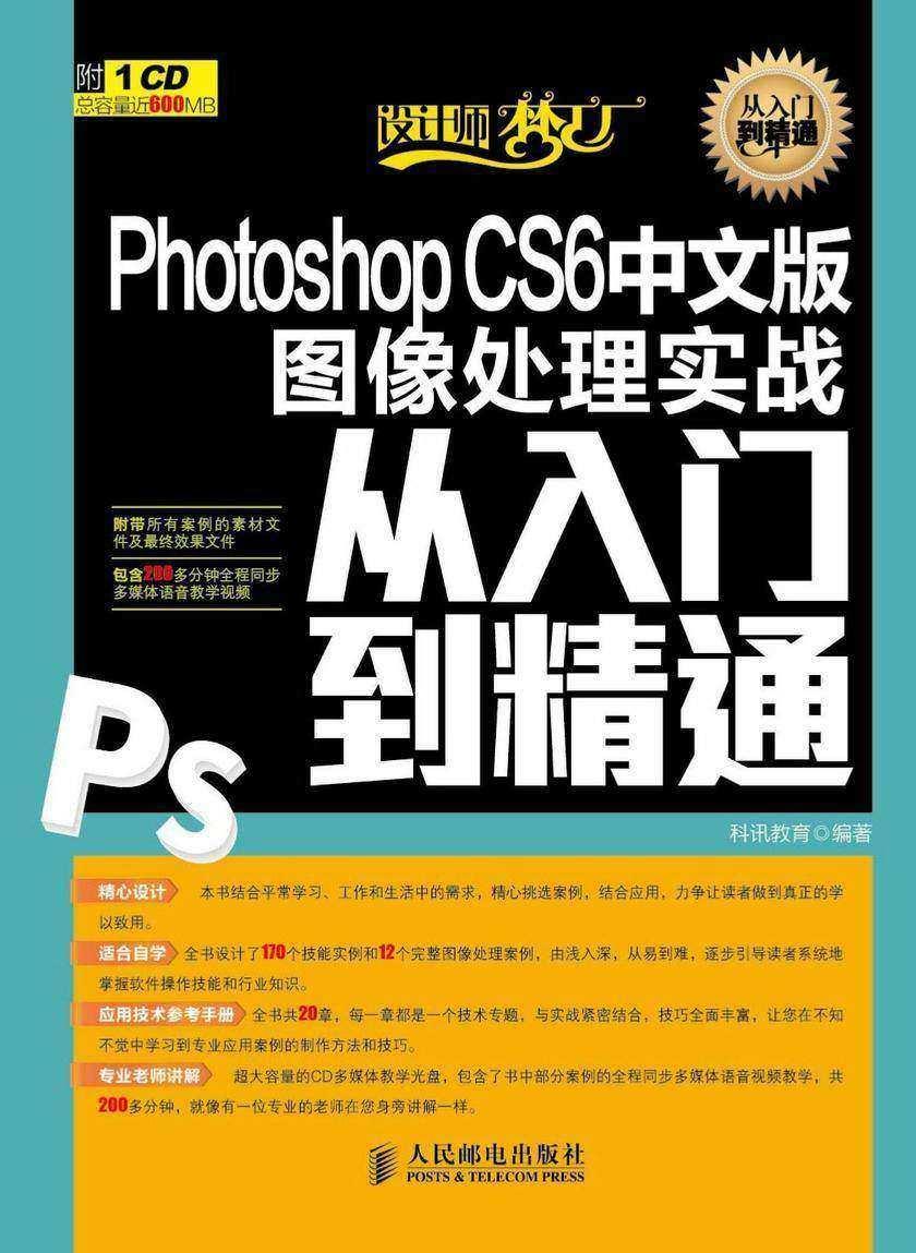 PhotoshopCS6中文版图像处理实战从入门到精通