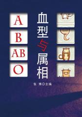 血型与属相(中国传统文化书系)