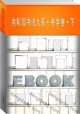 共和国书法大系·书学卷·下(仅适用PC阅读)