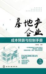 房地产企业成本预算与控制手册