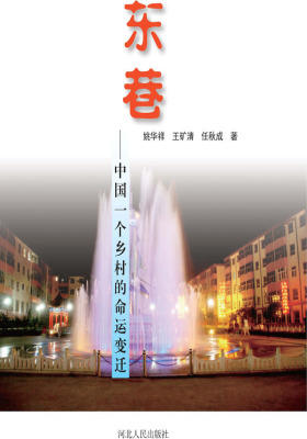 东巷:中国一个乡村的命运变迁