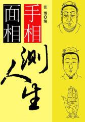 手相面相测人生(中国传统文化书系)