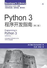 Python3程序开发指南(第二版)